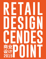Retail Design Cendes Point 2015